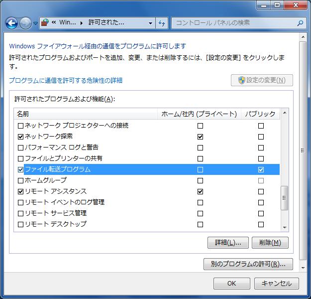 Windowsファイアウォール設定
